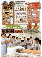 「手コキクリニック ~看護学校編~」のパッケージ画像