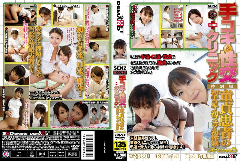 1sdde212pl SDDE 212 Hand Job & Sex Clinic Special Compilation, Virgin Patient's First Hand Job, First Fellatio, First Sexual Experience Special