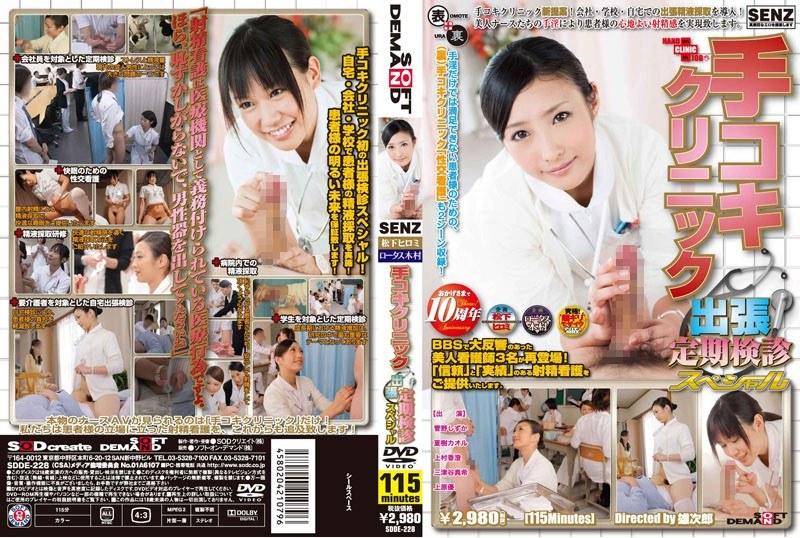 1sdde228pl SDDE 228 Shizuka Kanno, Yuu Uehara, Kaoru Natsuki, Maki Mitsuya and Kasumi Uemura   Tekoki Clinic   Official Medical Check Up Special