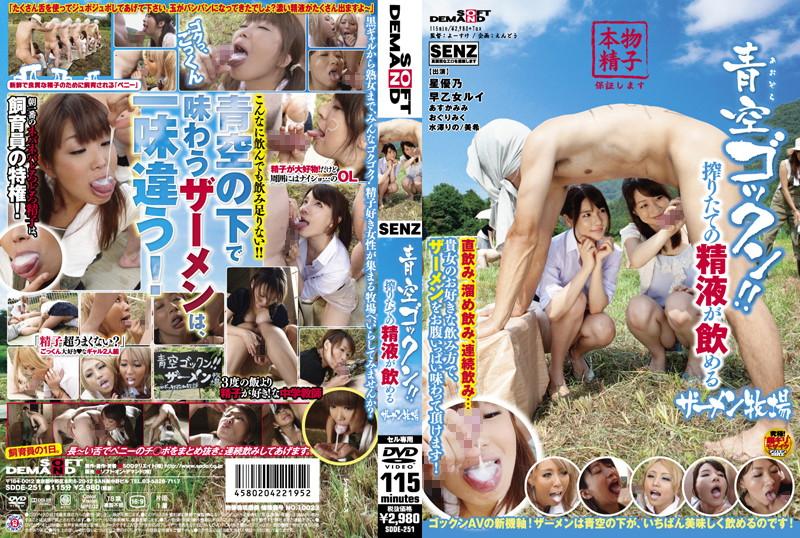 1sdde251pl SDDE 251 Yuhno Hoshi, Rui Saotome, Mimi Asuka, Miku Oguri, Rino Mizusawa and Miki Yoshii   Gulping Semen Under a Blue Sky!! Semen Farm Where You Can Have Freshly Squeezed Sperm