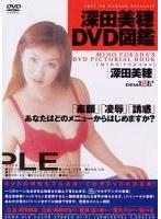 「深田美穂DVD図鑑」のパッケージ画像