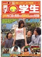 「男子○学生 5月創刊号!」のパッケージ画像