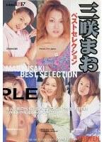 「三咲まおベストセレクション」のパッケージ画像