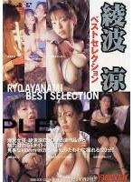 「綾波涼ベストセレクション」のパッケージ画像