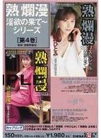 「熟爛漫 淫欲の果てシリーズ第4巻」のパッケージ画像