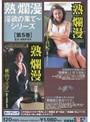 熟爛漫 淫欲の果てシリーズ第5巻