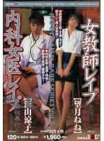 「レイプドラマBABEシリーズ 第5巻」のパッケージ画像