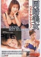 「岡崎美女ベストセレクション」のパッケージ画像