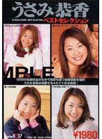「うさみ恭香ベストセレクション」のパッケージ画像