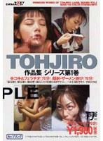 「TOHJIRO作品集シリーズ 第1巻」のパッケージ画像