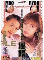 「瞳リョウ&三咲まおの淫語」のパッケージ画像