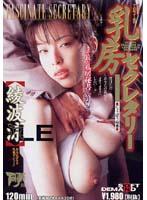 乳房セクレタリー