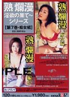「熟爛漫 淫欲の果てシリーズ第7巻」のパッケージ画像