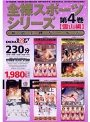 全裸スポーツシリーズ 第4巻