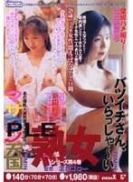 「熟女シリーズ第4巻」のパッケージ画像