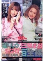 「瞳リョウ&三咲まおがS.O.Dの1日全裸社員になりました。」のパッケージ画像