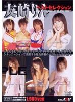 「友崎りんベストセレクション」のパッケージ画像