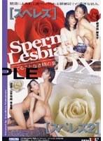 「スペレズDX」のパッケージ画像