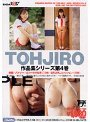 TOHJIRO作品集シリーズ 第4巻