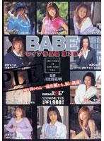 「BABEレイプ作品集 第2巻」のパッケージ画像