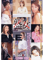 「熟女ベストセレクション VOL.2」のパッケージ画像