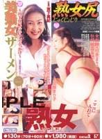 「熟女シリーズ第7巻」のパッケージ画像