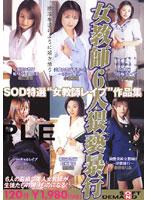 「女教師6人猥褻暴行 SOD特選「女教師レイプ」作品集」のパッケージ画像