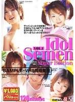 「アイドルザーメン スーパーエディション VOL.1」のパッケージ画像