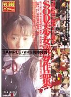 「山形県の田中さんが選ぶSOD美少女凌辱作品集」のパッケージ画像