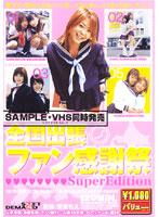 「全国出張ファン感謝祭 SuperEdition」のパッケージ画像