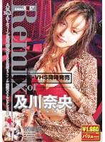 「Remix of 及川奈央 VOL.2」のパッケージ画像
