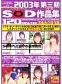 2003年第三期(7月〜9月)SOD作品集