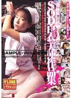 「徳島県の佐藤さんが選ぶSOD白衣の天使作品集」のパッケージ画像