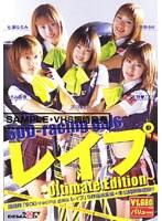 「SOD-racing gals レイプ ~Ultimate Edition~」のパッケージ画像