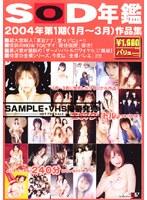 「SOD年鑑 2004年第1期(1月~3月)作品集」のパッケージ画像