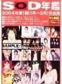 SOD年鑑 2004年第1期(1月〜3月)作品集