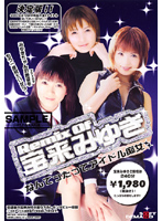 「Remix of 宝来みゆき なんてったってアイドル痴女」のパッケージ画像