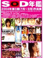 「SOD年鑑 2004年第3期(7月~9月)作品集」のパッケージ画像