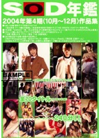 「SOD年鑑 2004年第4期(10月〜12月)作品集」のパッケージ画像