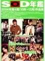 SOD年鑑 2004年第4期(10月〜12月)作品集