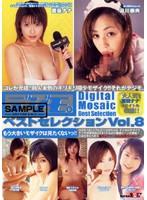 「デジモベストセレクション VOL.8」のパッケージ画像