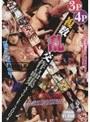 3P4P複数乱交作品集 STYLE・2004