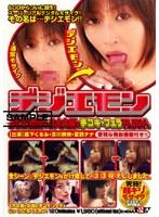 「デジエモン SOD伝説の3大女優の手コキ・フェラRUSH」のパッケージ画像