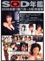 「SOD年鑑 2006年第1期(1月〜3月)作品集」のパッケージ画像