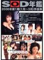 SOD年鑑 2006年第1期(1月〜3月)作品集