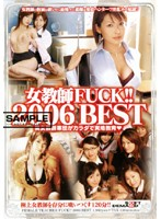 「女教師FUCK!!2006BEST」のパッケージ画像