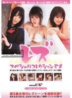 「レズスペシャルコレクション EX」のパッケージ画像