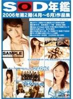 「SOD年鑑 2006年第2期(4月〜6月)作品集」のパッケージ画像
