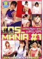 「COS_MANIA #1」のパッケージ画像