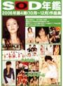 SOD年鑑 2006年第4期(10月〜12月)作品集